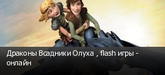 Драконы Всадники Олуха , flash игры - онлайн