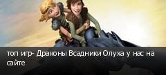 топ игр- Драконы Всадники Олуха у нас на сайте