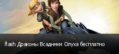 flash Драконы Всадники Олуха бесплатно
