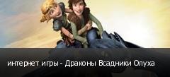 интернет игры - Драконы Всадники Олуха