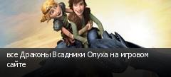 все Драконы Всадники Олуха на игровом сайте