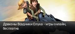 Драконы Всадники Олуха - игры онлайн, бесплатно