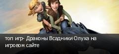 топ игр- Драконы Всадники Олуха на игровом сайте