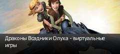 Драконы Всадники Олуха - виртуальные игры