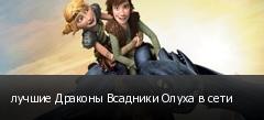 лучшие Драконы Всадники Олуха в сети