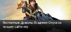 бесплатные Драконы Всадники Олуха на лучшем сайте игр