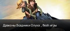 Драконы Всадники Олуха , flesh игры