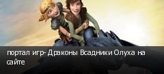 портал игр- Драконы Всадники Олуха на сайте