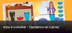 игры в онлайне - Одевалки на оценку