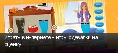 играть в интернете - игры одевалки на оценку