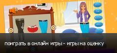 поиграть в онлайн игры - игры на оценку