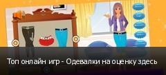Топ онлайн игр - Одевалки на оценку здесь