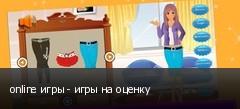 online игры - игры на оценку