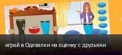 играй в Одевалки на оценку с друзьями