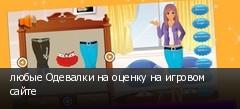любые Одевалки на оценку на игровом сайте