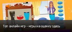 Топ онлайн игр - игры на оценку здесь