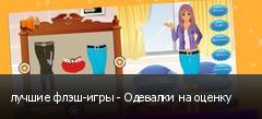 лучшие флэш-игры - Одевалки на оценку