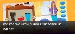 все клевые игры онлайн Одевалки на оценку