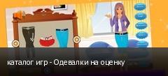 каталог игр - Одевалки на оценку