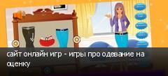 сайт онлайн игр - игры про одевание на оценку