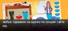 любые Одевалки на оценку на лучшем сайте игр