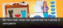 бесплатные игры про одевание на оценку в интернете