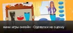 мини игры онлайн - Одевалки на оценку