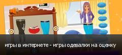 игры в интернете - игры одевалки на оценку