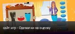 сайт игр - Одевалки на оценку