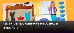 flash игры про одевание на оценку в интернете