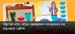 портал игр- игры одевалки на оценку на игровом сайте