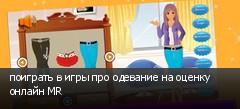 поиграть в игры про одевание на оценку онлайн MR