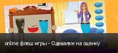 online флеш игры - Одевалки на оценку