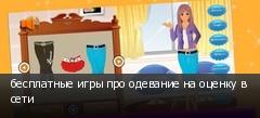 бесплатные игры про одевание на оценку в сети