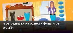 игры одевалки на оценку - флеш игры онлайн