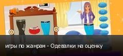 игры по жанрам - Одевалки на оценку