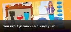сайт игр- Одевалки на оценку у нас