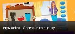 игры online - Одевалки на оценку