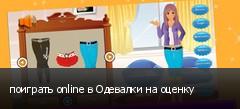 поиграть online в Одевалки на оценку