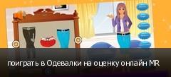 поиграть в Одевалки на оценку онлайн MR