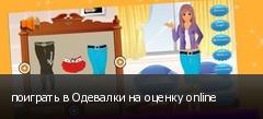 поиграть в Одевалки на оценку online