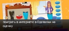 поиграть в интернете в Одевалки на оценку
