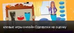 клевые игры онлайн Одевалки на оценку