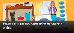 играть в игры про одевание на оценку online