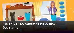 flash игры про одевание на оценку бесплатно