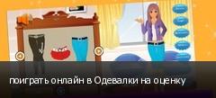 поиграть онлайн в Одевалки на оценку