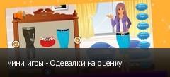 мини игры - Одевалки на оценку