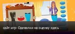 сайт игр- Одевалки на оценку здесь