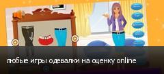 любые игры одевалки на оценку online