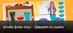 онлайн флеш игры - Одевалки на оценку